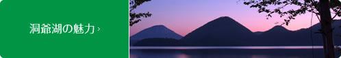 洞爺湖の魅力